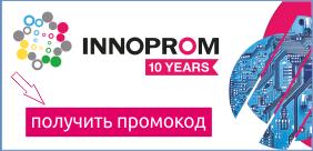 Приглашаем на выставку «Иннопром-2019»