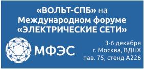 Приглашаем на Международный форум «Электрические сети»