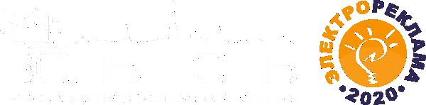«ВОЛЬТ-СПБ» в конкурсе «ЭЛЕКТРОРЕКЛАМА-2020»